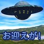 えっ、UFO?もしかしてお前…!【ツイッターまとめ】