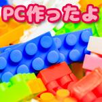 これがレゴ製PC?すごくね!?【ツイッターまとめ】