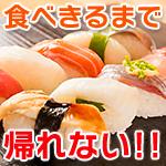 桶一人前と、握り、巻き寿司を全種類注文!果たして彼らは帰れるのか?【YouTubeまとめ】