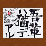 当たり前のことを夏目漱石リスペクトで格言に変えてみました【ボケてまとめ】