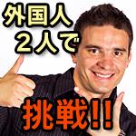 2人の外国人が日本語でスーパーマリオブラザーズWiiに挑戦!【YouTubeまとめ】