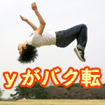 「y」がバク転したら、別の字に変化!【ボケてまとめ】