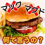 NHKはマックやマクドとは言いません!では何と?(他5本)【ボケてまとめ】
