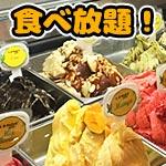 500円でジェラート食べ放題!群馬にある「グランデフューメ草津」(他4本)【ツイッターまとめ】
