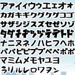 タイトルに使えるカタカナフォント57書体が1,980円(他4本)【ツイッターまとめ】