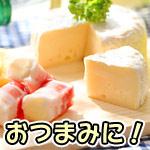 カマンベールチーズのベーコン巻がトロトロでやみつきになる美味しさ!