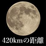 もしも月が地上420kmにあったら、怖いほど迫力があった