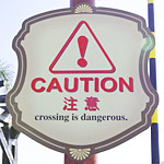 ここから先は坊やには早い?「子供の安全ここまで」と書かれた標識