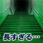 上越線土合駅の改札から下りホームまでの距離動画が長すぎてビビる!
