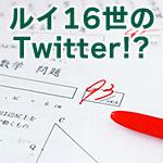 中間テストがルイ16世のTwitterで、笑いこらえるのに必死w
