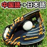 日本の投手名を中国語から日本語に訳すと笑えることが判明w