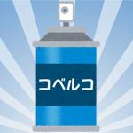 ゴキブリに缶スプレーかけたら全身が青色に!インスタ映えするゴキブリの完成?