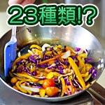 平野レミのゲームがクレイジーでハマる!23種類の料理名に笑ったw