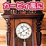 カービィ風の大きな古時計がすごい!編曲したらカービィ過ぎてボツに