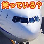飛行機が笑っている!大口開けて喜んでいる飛行機の写真が面白い