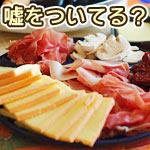 ブリトーのハム&チーズのピンクと赤どちらかが嘘をついている!どっちが本当?