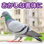 大津京駅で鳩がくつろいでいたせいで駅名の書体がおかしなことにw