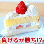 ジャンケンで勝った方がケーキを切り、負けた方が選ぶルールが画期的!
