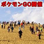 鳥取砂丘でポケモンGOイベント開催!初日の午前中から人だかりでヤバイ!