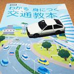高橋一生が自動車学校の俺様教官になった動画がかっこいい!