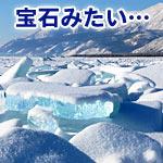バイカル湖の流氷が宝石みたい!美しいエメラルド色に引き込まれそう