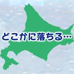 年末ジャンボ宝くじの当たらなさは北海道に落ちる一円玉を受け止めるのと同じ!