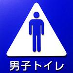蘇我駅のトイレの床に貼られた案内が矢印とマーク表記でわかりやすい!