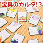 読み手が詠唱して宝具の漢字表記を取り合うカルデアかるたが面白そう!