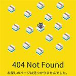 クロネコヤマトの404ページが猫探しゲームになっていて面白い!