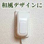 ふすまや障子を開くデザインになっている和風コンセントカバーがおしゃれ!